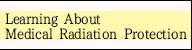 医療放射線防護について学ぶ