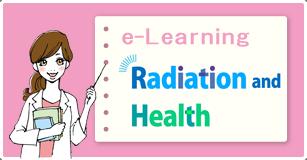 eラーニング放射線と健康